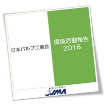 環境活動報告2018